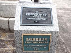 宮地嶽神社02-2