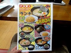一麺亭東長崎02-4