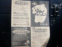 三川内01-5