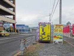 一麺亭01-2