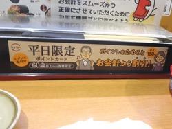 スシロー時津店03