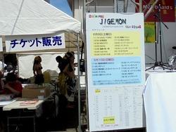 おくんち広場01