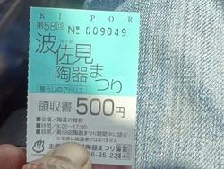 波佐見01-3