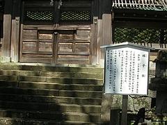 諏訪神社 蛭子社