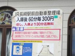 駅構内駐車場