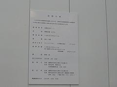 浜町03-2