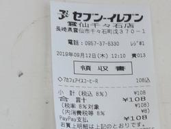 千々石03-5