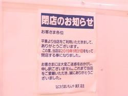 時津03-4