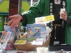 城栄町04-3