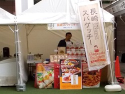 食の博覧会02-6