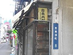 恵美須市場05-3