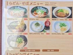 肉肉うどん02-6