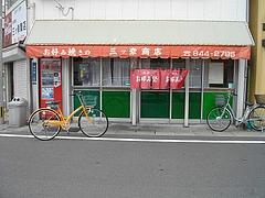 三ツ幸商店01