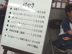 北海道展01-5