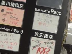 大村商店街02-5