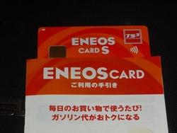 エネオスカード01-5-2