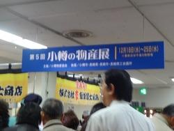 小樽展01-2