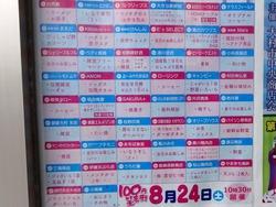 100円笑店街01-4