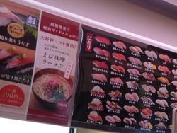 はま寿司02-1