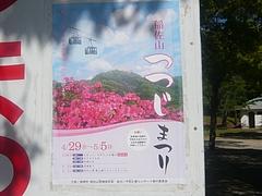 稲佐山02-3