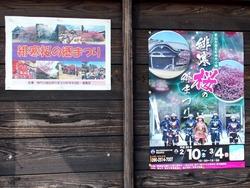 鍋島邸01