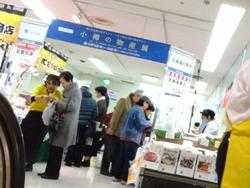 小樽の物産展01-2