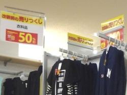 西友道ノ尾01-5