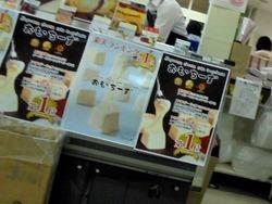 北海道展03