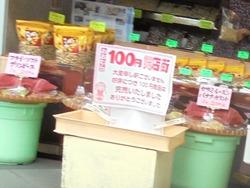 100円商店街02-4