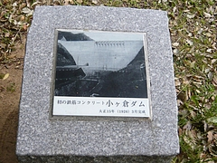小ヶ倉ダム04-3
