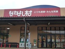 なかよし村01