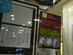 博多阪急03-7