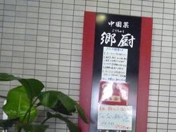 郷厨01-4