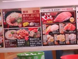 はま寿司01-3
