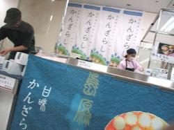 長崎浜屋02