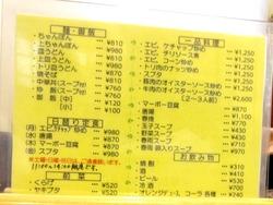 ながさこ01-2