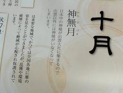牛右衛門カレンダー01-5
