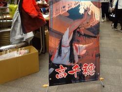観光物産展02-2