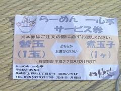 一心亭チケット