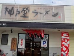 神戸堂ラーメン01
