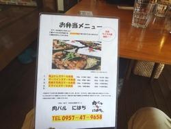 肉バルにはち02-3