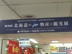 北海道展01