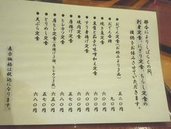鍋幸02-5