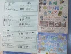 雑貨フェア01-2