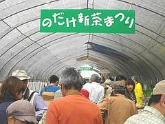 新茶まつり04-2