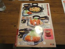 庄屋イオン大村店01-7