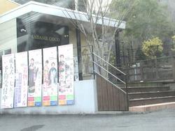ダイレックス東長崎01-3