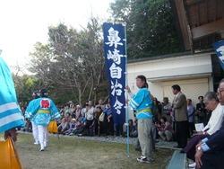 鼻崎自治会