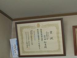 吉田菓子舗03-2