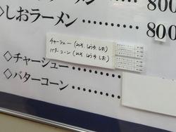 麺や白01-3